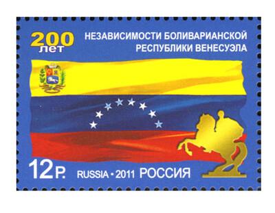 РФ. 200 лет независимости Боливарианской Республики Венесуэла. Марка