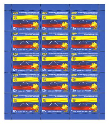 РФ. 200 лет независимости Боливарианской Республики Венесуэла. Лист из 15 марок