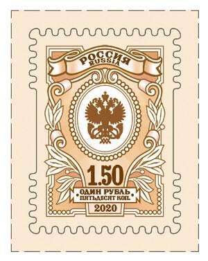 РФ. Седьмой выпуск стандартных марок