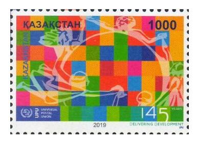 Казахстан. 145 лет Всемирному почтовому союзу. Совместный выпуск стран - членов ВПС. Марка
