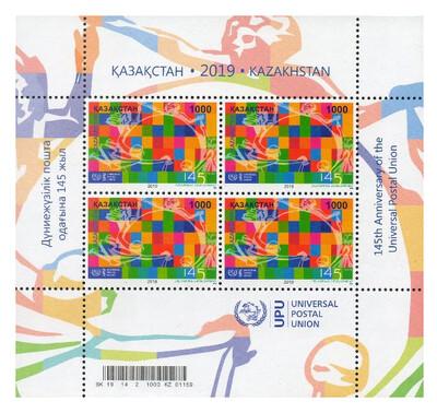 Казахстан. 145 лет Всемирному почтовому союзу. Совместный выпуск стран - членов ВПС. Лист из 4 марок