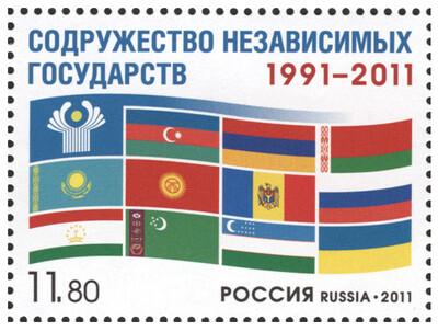 РФ. 20 лет Содружеству Независимых Государств. Марка