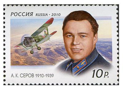 РФ. 100 лет со дня рождения А.К. Серова (1910-1939), лётчика. Марка