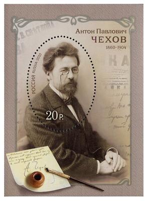 РФ. 150 лет со дня рождения А.П. Чехова (1860-1904), писателя. Почтовый блок