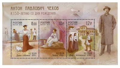 РФ. 150 лет со дня рождения А.П. Чехова (1860-1904), писателя. Произведения: