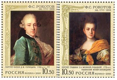 РФ. 275 лет со дня рождения Ф.С. Рокотова (1735-1808), художника. Серия из 2 марок