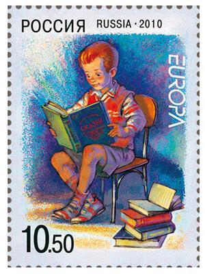 РФ. EUROPA. Детские книги. Марка