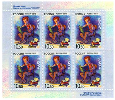 РФ. EUROPA. Детские книги. Малый лист из 6 марок