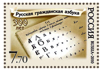 РФ. Русская гражданская азбука. 300 лет. Марка