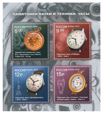 РФ. Памятники науки и техники. Часы. почтовый блок из 4 марок