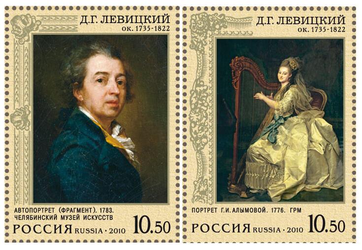 РФ. 275 лет со дня рождения Д.Г. Левицкого (ок. 1735-1822), художника-портретиста. Серия из 2 марок