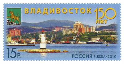 РФ. 150 лет Владивостоку. Марка