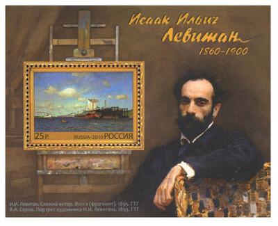 РФ. 150 лет со дня рождения И.И. Левитана (1860-1900), живописца. Почтовый блок