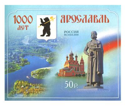 РФ. 1000 лет Ярославлю. Самоклеящийся почтовый блок