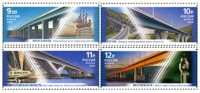 РФ. Архитектурные сооружения. Балочные мосты. Серия из 4 марок