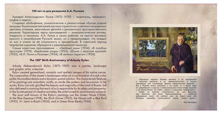 РФ. 150 лет со дня рождения А.А. Рылова (1870–1939), художника. Беззубцовый самоклеящийся почтовый блок в сувенирной обложке