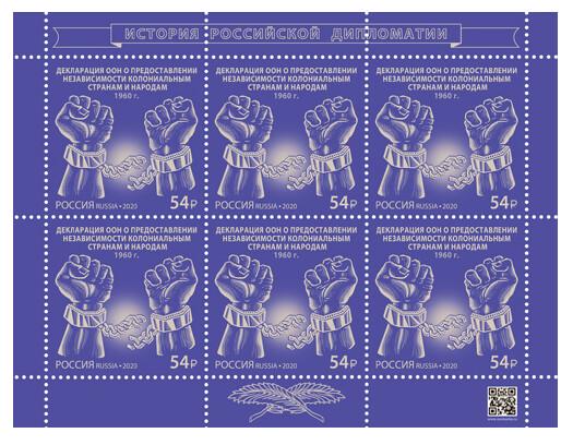 РФ. Декларация «О предоставлении независимости колониальным странам и народам». Лист из 6 марок