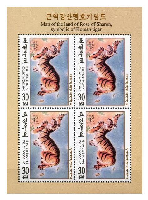 КНДР. Карта страны Розы Шарона в образе корейского тигра. Лист из 4 марок