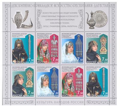 РФ. Декоративно-прикладное искусство Республики Дагестан. Малый лист из 2 сцепок по 4 марки