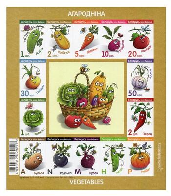 Белоруссия. Семнадцатый стандартный выпуск. Овощи. Почтовый блок из 14 самоклеящихся марок и купона
