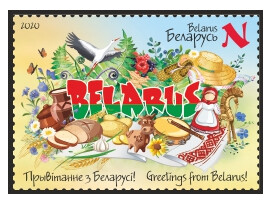 Белоруссия. Привет из Беларуси! Марка