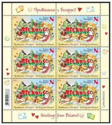 Белоруссия. Привет из Беларуси! Лист из 6 марок