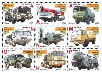 Белоруссия. Машиностроение. Серия из 9 марок