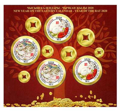 Киргизия. Новый год по восточному календарю - Год крысы. Почтовый блок из 2 серий по 2 марки