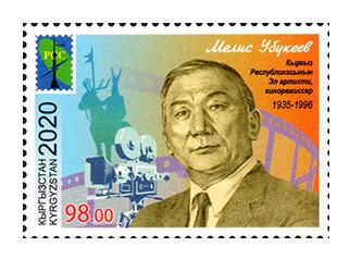 Киргизия. РСС. Деятели искусств. Мелис Убукеев (1935-1996), кинорежиссёр. Марка