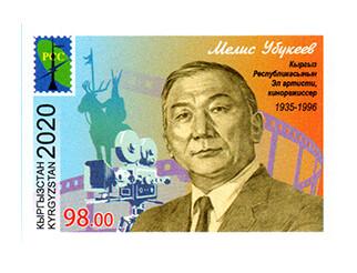 Киргизия. РСС. Деятели искусств. Мелис Убукеев (1935-1996), кинорежиссёр. Беззубцовая марка