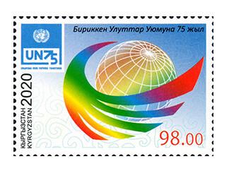 Киргизия. 75 лет Организации Объединённых Наций. Совместный выпуск. Марка