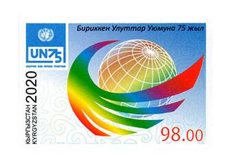 Киргизия. 75 лет Организации Объединённых Наций. Совместный выпуск. Беззубцовая марка