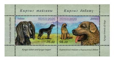 Киргизия. Фауна. Породы собак:  калган (борзая) и дёбет (волкодав). Почтовый блок из 2 марок