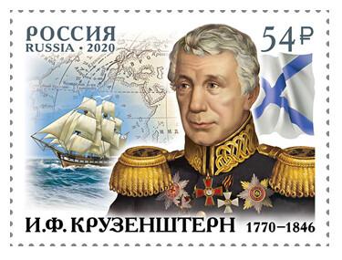 РФ. 250 лет со дня рождения И.Ф. Крузенштерна (1770–1846), мореплавателя. Марка