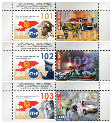 Киргизия. Государственные экстренные службы по борьбе с COVID-19. Серия из 3 марок с купонами