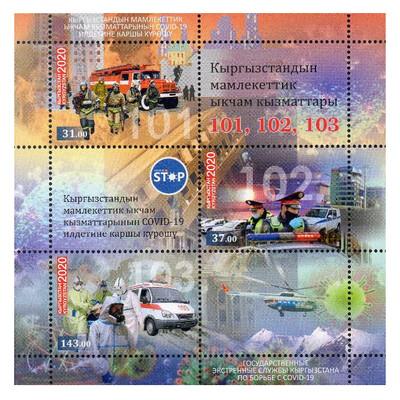 Киргизия. Государственные экстренные службы по борьбе с COVID-19. Почтовый блок из 3 марок и 3 купонов