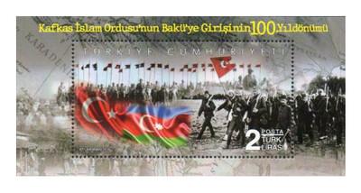 Турция. 100-летие освобождения Баку Кавказской исламской армией. Почтовый блок