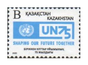 Казахстан. 75 лет Организации Объединенных Наций (ООН). Совместный выпуск. Марка