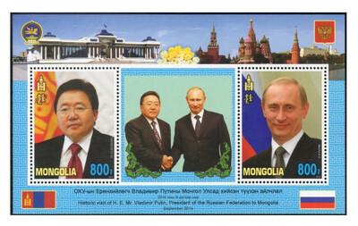 Монголия. Визит Президента Российской Федерации В.В. Путина в Монголию. Почтовый блок из 2 марок
