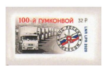 ЛНР. 100-й Гумконвой. Марка