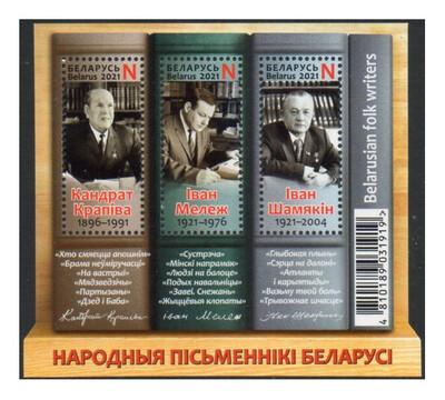 Белоруссия. Народные писатели Беларуси: Кондрат Крапива (1896-1991), Иван Мележ (1921-1976) и Иван Шамякин (1921-2004). Почтовый блок из 3 марок