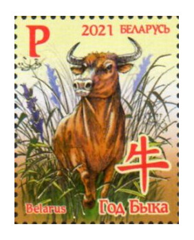 Белоруссия. Восточный календарь. Год Быка. Марка