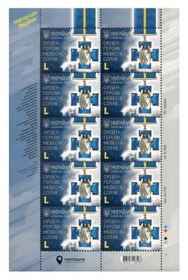 Украина. Награды Украины. Орден Небесной Сотни. Лист из 10 марок