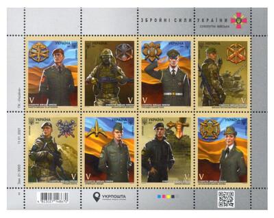 Украина. Вооружённые силы Украины. Сухопутные войска. Почтовый блок из 8 марок