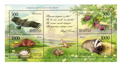 Белоруссия. Природа. Совместный выпуск с Россией. Почтовый блок из 4 марок и купона