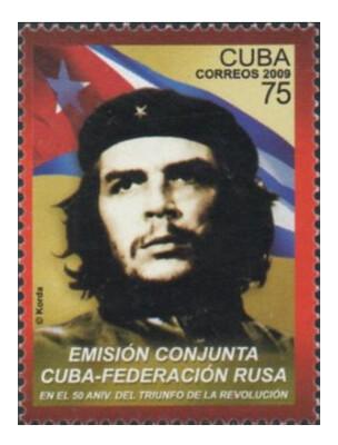Куба. 50 лет победы Кубинской Революции. Совместный выпуск с Россией. Марка