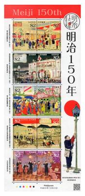 Япония. 150 лет со дня начала эпохи Мэйдзи императора Мацухито. Почтовый блок из 5 сцепок по 2 марки