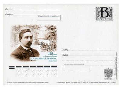 РФ. 155 лет со дня рождения Д.Н. Мамина-Сибиряка (1852-1912), писателя. Карточка с литерой