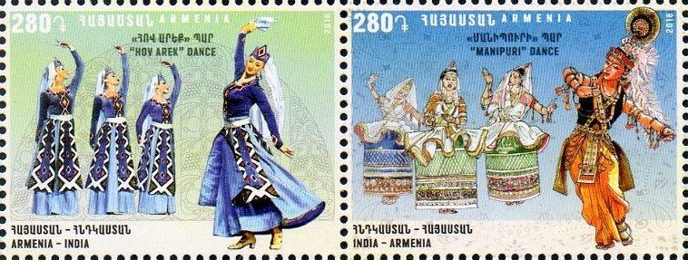 Армения. Национальные танцы. Совместный выпуск Республики Армения и Республики Индия. Сцепка из 2 марок