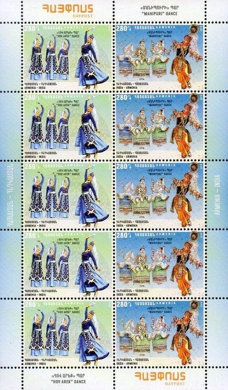 Армения. Национальные танцы. Совместный выпуск Республики Армения и Республики Индия. Лист из 5 сцепок по 2 марки